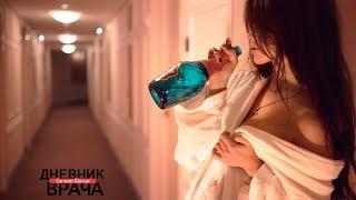 Gambar cover Жестокая правда женских увлечений. Дневник врача.