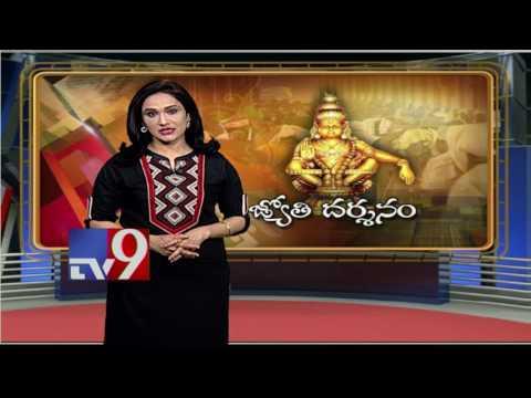 Thousands witness Makarajyoti at Sabarimala - TV9