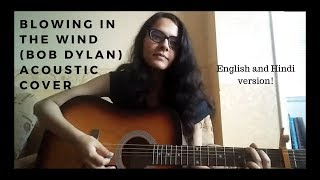 Bob Dylan - Blowin' In The Wind (Acoustic cover by Misha Maitreyi)