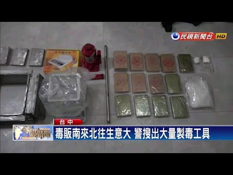 毒販運毒南北跑 搜出海洛因磚市值2千萬-民視新聞