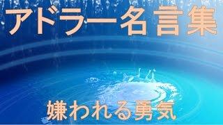 【無料!】YOU TUBEで稼ぐ→http://bit.ly/17aEVef アルフレッド・アドラ...