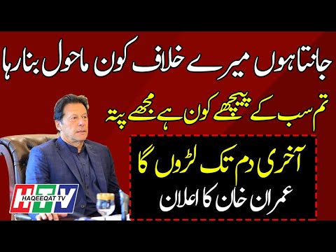 Haqeeqat TV: Imran Khan is Will Show a Doorstep to Q League and MQM