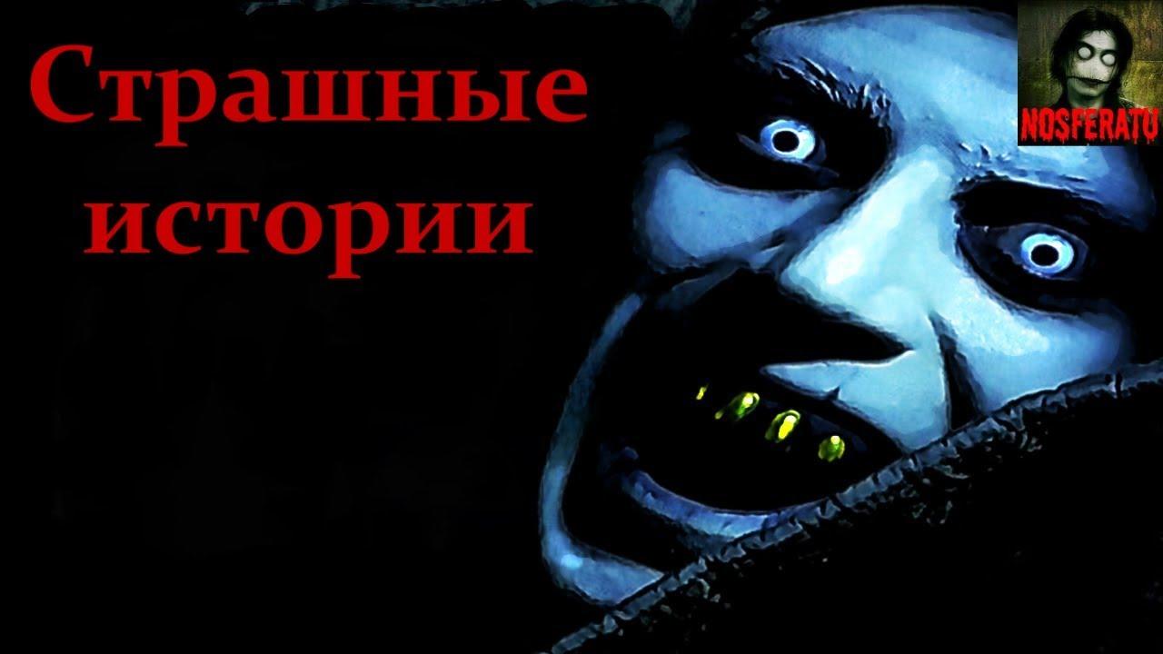 Страшные картинки с надписью страшные истории