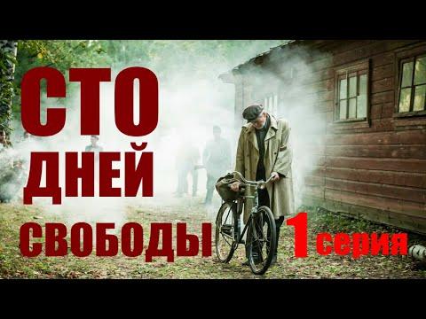 Сто дней свободы - Серия 1 / Сериал HD / 2018