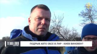Подрыв авто ОБСЕ в ЛНР - Киев виновен?