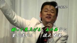 北川大介 - 波止場酒