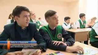 В православной гимназии прошёл урок пенсионной грамотности.
