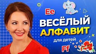 АНГЛИЙСКИЙ АЛФАВИТ. Учим Английские Буквы E и F. Уроки Английского Для Детей/English alphabet Урок 3