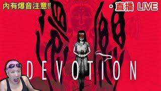 【🔴康妮LIVE 】還願!(コニー/DEVOTION/還願/恐怖遊戲/Horror game/サバイバルホラー)