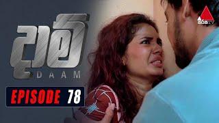 Daam (දාම්) | Episode 78 | 07th April 2021 | @Sirasa TV Thumbnail