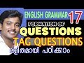 Questions in English - #3 | QUESTION TAGS (in Malayalam)