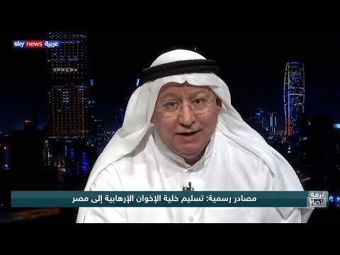 مصادر رسمية: تسليم خلية الإخوان الإرهابية إلى مصر  - 06:53-2019 / 7 / 15