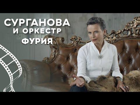 Сурганова И Оркестр - Фурия