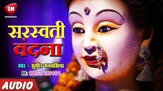 माँ सरस्वती की वंदना # नए अंदाज़ में #SUDHIR MANBASIYA