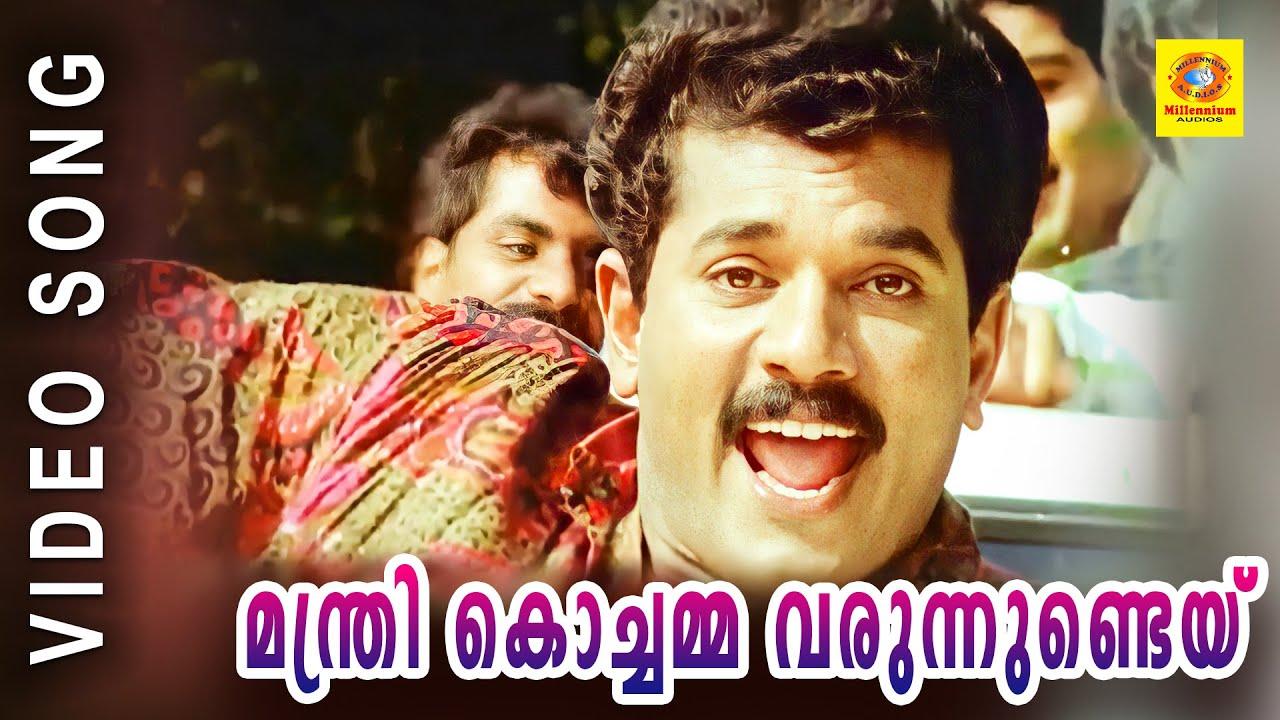 manthrikochamma song