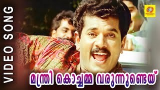 Hit Song | Manthri kochamma Varunnende | God Father | Malayalam Film Song HD