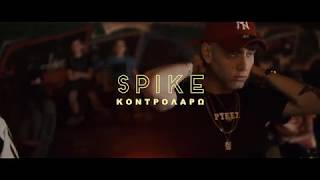 SPIKE MW - ΚΟΝΤΡΟΛΑΡΩ ( Official Music Video)