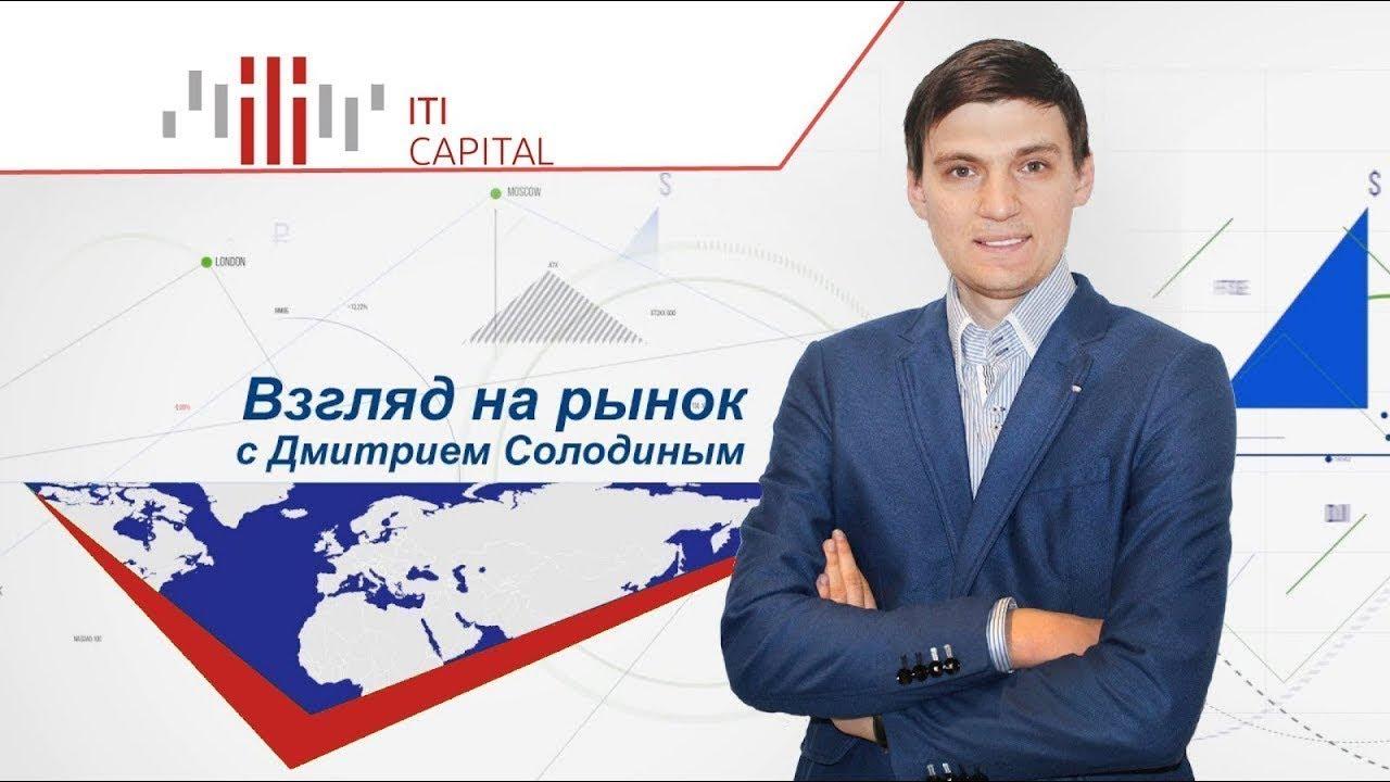 Взгляд на рынок: Что будет с Рублем?