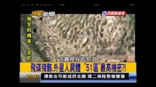 """2013.08.19【挑戰新聞】CIA承認有""""51""""區 避談有無外星人.飛碟!"""