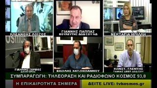 ΙΩΑΝΝΗΣ ΠΑΠΠΑΣ - TVKOSMOS (8-4-21)