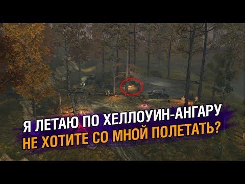 ЛЕТАЮ по АНГАРУ ВоТБлиц ХЕЛЛОУИН 2К19