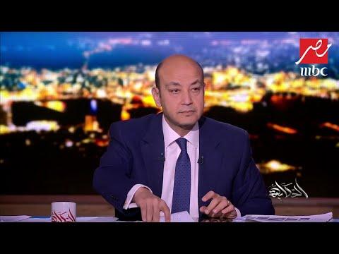 عمرو أديب عن اجتماع الرئيس بالحكومة: لقاء يبعث رسالة للمصريين