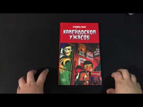 Калейдоскоп ужасов, обзор на комикс