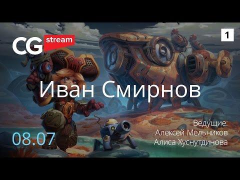 ОШИБКИ В ПОРТФОЛИО. CG Stream. Иван Смирнов . Часть 1