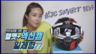 헬멧+액션캠 일체형 홍진헬멧 / SMART HJC 10…