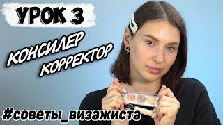 Урок 3. Консилер/корректор для лица. Как наносить консилер. Цветной корректор //УРОКИ МАКИЯЖА
