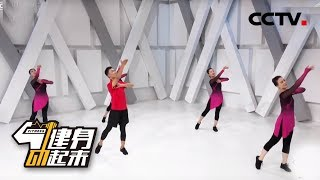 [健身动起来]20191014 肱二头肌训练| CCTV体育