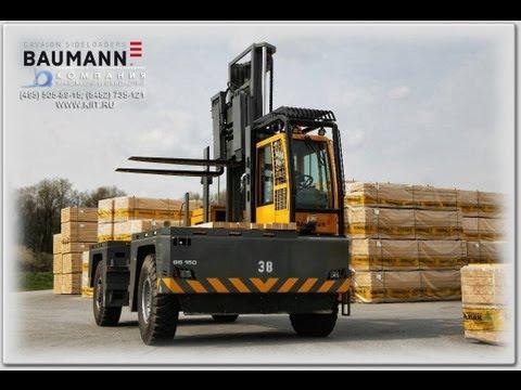 Погрузчик 15 тонн вилочный с боковой загрузкой груза Www.kiit.ru боковые погрузчики BAUMANN 15 тонн