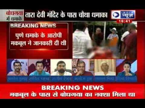 India News : Debate on Bodhgaya bomb blasts
