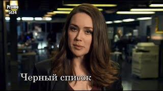 Чёрный список 5 сезон 14 серия - Промо с русскими субтитрами // The Blacklist 5x14 Promo