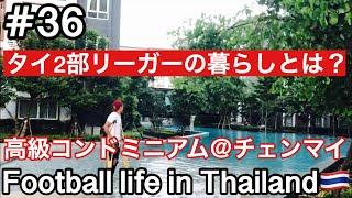タイ2部リーガーの生活環境を公開!【Football life in Thailand🇹🇭#36】