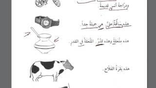 Том 1. Урок 10 (6).Мединский курс арабского языка.