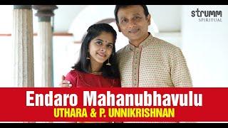 Endaro Mahanubhavulu I Uthara & P Unnikrishnan I Tyagaraja