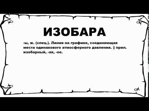 ИЗОБАРА - что это такое? значение и описание