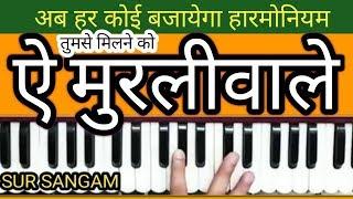 Tumse Milne Ko Ae Murli Wale  On Harmonium   || SurSangam II How to Sing and Play