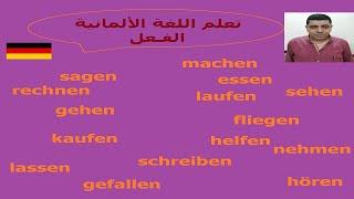 Lektion5-das Verb.avi  تعليم اللغة الالمانية-الفعل
