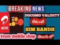 Docomo mobile number validity leka pothe simcard bandh | new update | Telugu | by tech nagireddy |