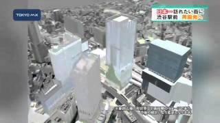 """""""日本一訪れたい街へ"""" 渋谷駅前再開発へ…高層ビル工事開始"""