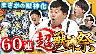 【モンスト】4周年の衝撃!!まさかの獣神化ラッシュの中超獣神祭ガチャ60連引く【GameMarket】