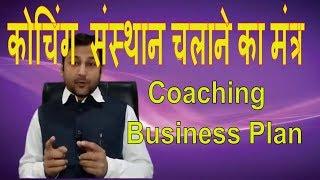 OPEN COACHING CENTRE   TIPS TO OPEN COACHING CENTRE   How to start coaching institute