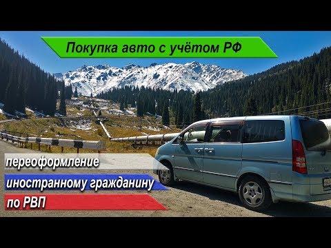 Покупка авто с учётом РФ , переоформление по РВП