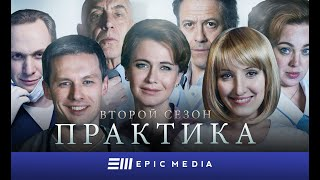 ПРАКТИКА 2 - Серия 4 / Медицинский сериал