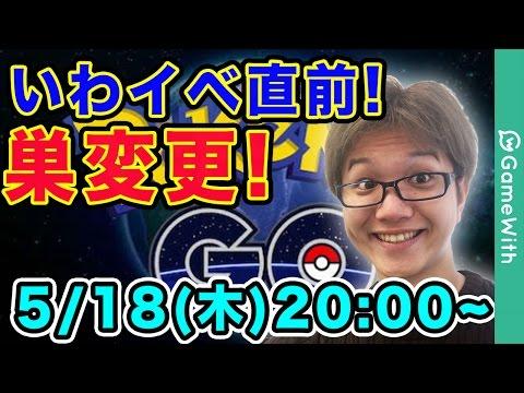 【ポケモンGO】いわタイプの巣はどこだ!!変更直後ライブ配信!【Pokemon GO】