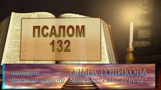 Место из Библии. Наши провозглашения. 132 Псалом