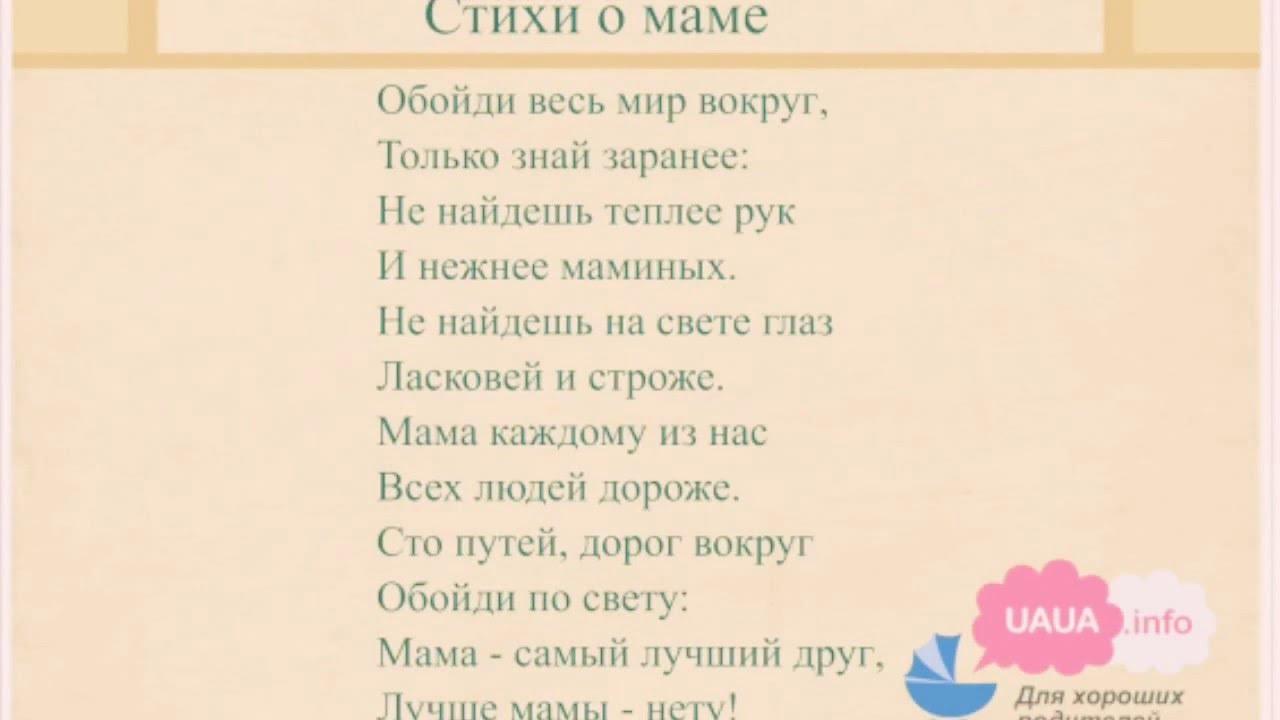 Стихи на новый год до слез маме