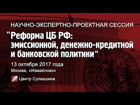 Реформа ЦБ РФ: эмиссионной, денежно-кредитной и банковской политики
